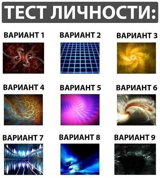 test_lichnosti