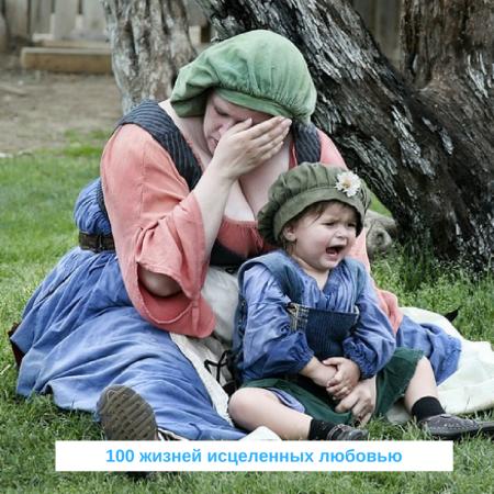 100-zhiznej-iscelennyx-lyubovyu